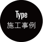Type 施工事例