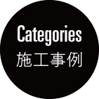 Categories 施工事例