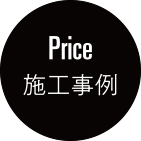 Price 施工事例