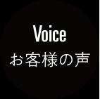 Voice お客様の声